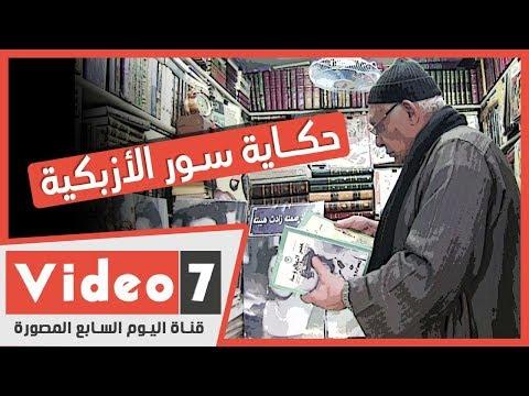 وعاء الثقافة المصرية.. حكاية سور الأزبكية في عيون عم حمدي  - 11:00-2020 / 1 / 25