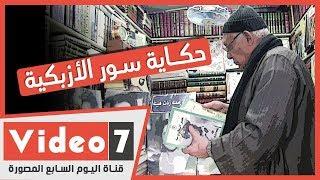 وعاء الثقافة المصرية.. حكاية سور الأزبكية في عيون عم حمدي