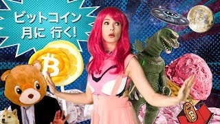 ビットコイン 月に行く - Naomi Brockwell (Bitcoin's Going To The Moon) thumbnail
