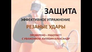 Теннис. Эффективное упражнение на игру в защите.