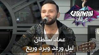 ليل ورعد وبرد وريح - عماد سلطان