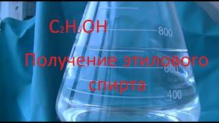 Получение этилового спирта(Видео было выпилено копирастами, и перезалито заново с другой музыкой., 2014-10-02T18:31:29.000Z)