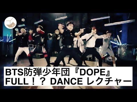 BTS防弾少年団ダンスDOPE踊ってみた!第二段簡単レクチャーK-POP