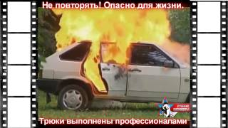 Russian stunt video, каскадеры видео, взрыв машины (SFX)(Russian stunt video, каскадеры видео, взрыв машины на видео канале русские каскадеры https://www.youtube.com/user/RUSSTUNTS/about Russian..., 2015-02-25T15:38:01.000Z)