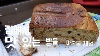 제과점 빵과 차별화된 집에서 만든 빵 쉽고빠르게 만들어…