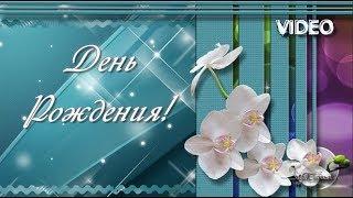 Поздравление с Днем рождения Христианская песня-поздравление с днем рождения