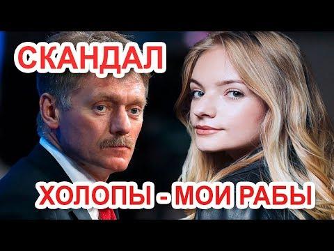ЛИЗА ПЕСКОВА ОПЯТЬ УНИЗИЛА РОССИЯН