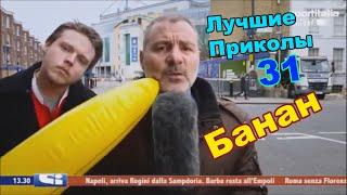 ЛУЧШИЕ Приколы Март / Банан (№31)