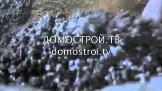 видео Арболит - Домострой