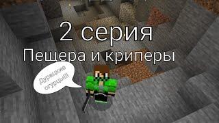 Выживание 2 серия-Пещера