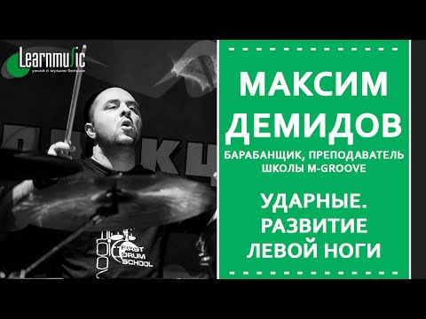 Уроки игры на барабанах для начинающих   Развитие левой ноги