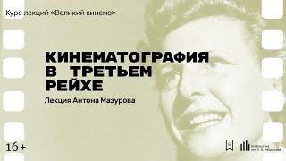 Антон Мазуров. Кинематография в Третьем Рейхе.