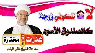 لا تكوني زوجة كالصندوق الأسود - الشيخ هاني البناء
