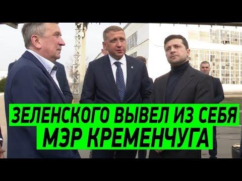 Зеленский мэру Кременчуга: Головой об машину надо биться!