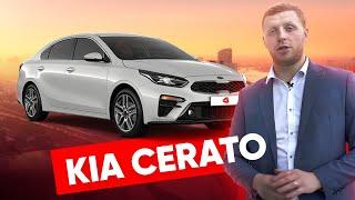 Сравнительный обзор: Kia Cerato new и старая модель
