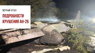 Что известно о крушении Ан-26 под Харьковом. ВИДЕО падения