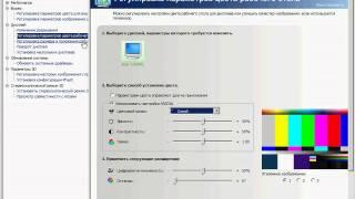 Панель управления NVIDIA - Основные функции (9/9)