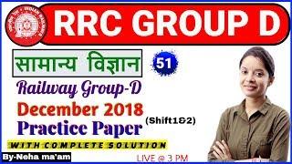 Class- 51| RRC GROUP-D|सामान्य  विज्ञान|By- Neha Ma'am|2018 PAPER   DISCUSSION|03:00 PM|