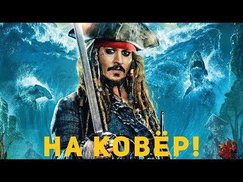 На ковёр! «Пираты