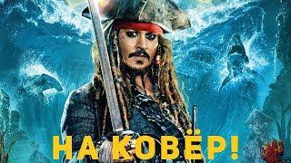 На ковёр! «Пираты Карибского моря: Мертвецы не рассказывают сказки»