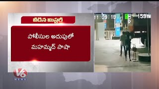 CCTV Visuals : దిశ స్కూటీపైనే వెళ్లి పెట్రోల్ తెచ్చిన నిందితులు | V6 Telugu News
