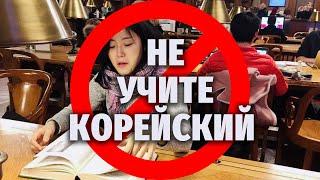 ПОЧЕМУ НЕ НУЖНО УЧИТЬ КОРЕЙСКИЙ ЯЗЫК | Моя Корея смотреть онлайн в хорошем качестве - VIDEOOO