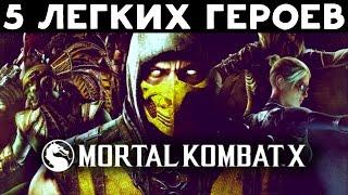 5 самых лёгких персонажей в MKX