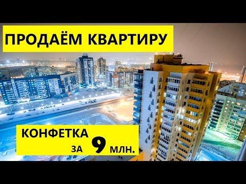 ПРОДАЁМ квартиру за 9 млн в Челябинске!!!