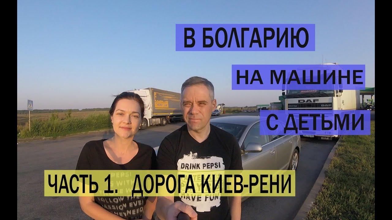 В Болгарию на машине с детьми. Дорога Киев-Рени, День 1