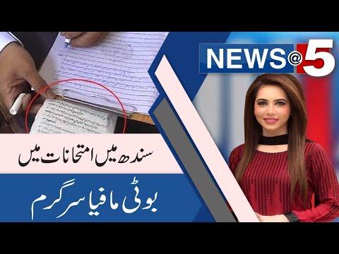 NEWS AT 5 With Madiha Masood | 19 April 2019 | Capt(R) Usman | 92NewsHD