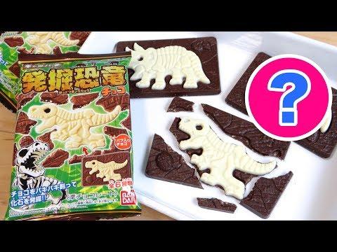 シークレットも発掘!キャラパキ発掘恐竜チョコ 全種類の恐竜を発掘レビュー!