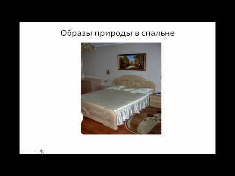 как обустроить спальню приметы заговоры того
