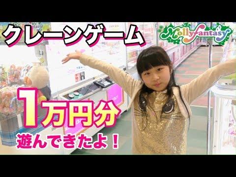 モーリーファンタジー ☆Mollyfantasy★でクレーンゲーム♪初めての1万円分!何個ゲット出来るのか!!