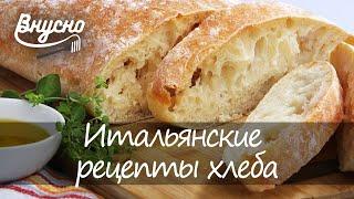 Рецепты итальянского хлеба - Готовим Вкусно 360!