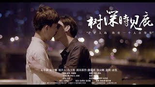 《树深时见鹿》同性恋微电影《Find you in the crowd》China student gay micro film