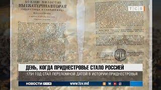 Смотреть видео День, когда Приднестровье стало Россией онлайн