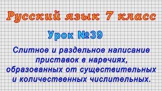 Русский язык 7 класс (Урок№39 - Слитное и раздельное написание приставок в наречиях.)
