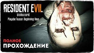 Outlast 2 + P.T. = ... ● Resident Evil 7 Teaser: Beginning Hour