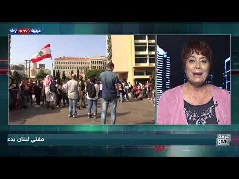 لبنان.. دعوات متزايدة لتلبية مطالب المحتجين  - 23:54-2019 / 11 / 9