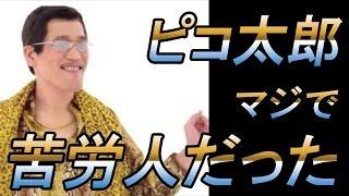 【ヤバイ】ピコ太郎こと古坂大魔王、かなりの苦労人だった… チャンネル...