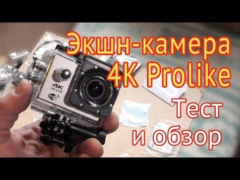 Экшн-камера Prolike 4K. Обзор и тест #экшнкамера #Prolike