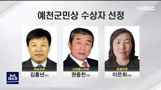예천군민상 수상자 3명 선정 / 안동MBC