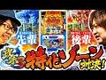 バラエティー   【政宗3】 寺井VSもっくん特化ゾーン対決!!
