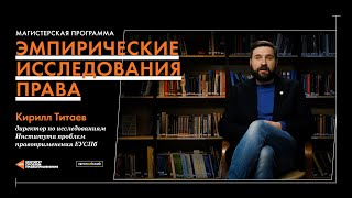 Эмпирические исследования права, магистерская программа ЕУСПб. Кирилл Титаев.
