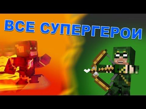 ВСЕ СУПЕРГЕРОИ CW! | Minecraft Обзор | Fisks Superheroes Mod