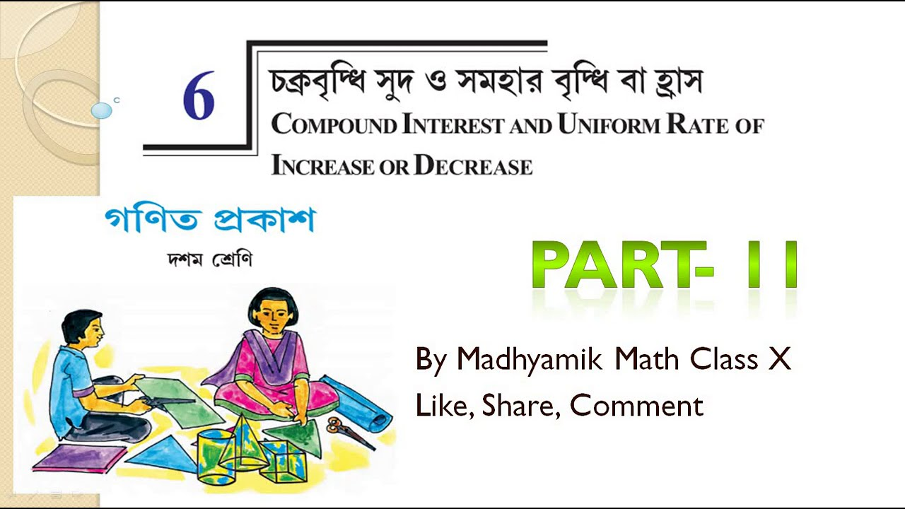 #madhyamikmath Compound Interest/Lesson 6/Part 11
