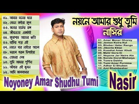 Noyoney Amar Shudhu Tumi, Full Audio Album By Nasir