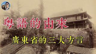 粵語是廣東的本土語言嗎? 穆Sir講故EP151