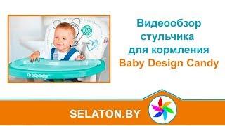 Обзор стульчика для кормления Baby Design Candy
