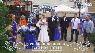 Свадьба Видео | Вологда 2014 | Выездная регистрация | видеосъемка Вадим Есин 8-911-500-0505